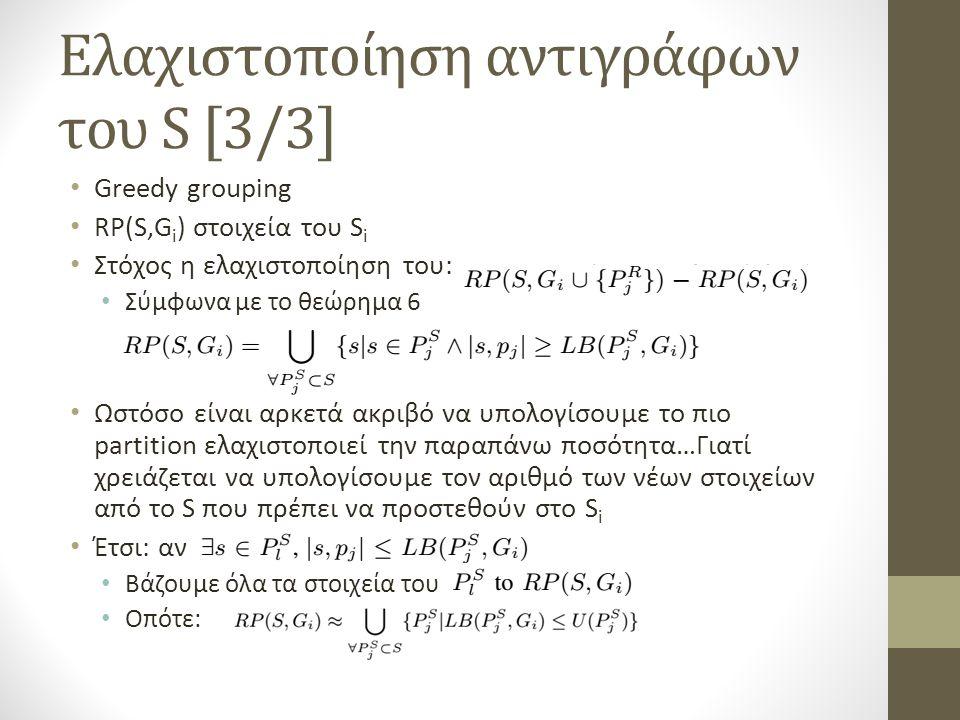 Ελαχιστοποίηση αντιγράφων του S [3/3]
